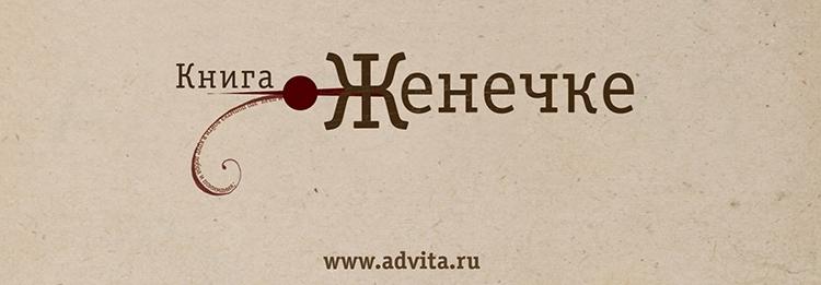 Съёмки проекта «Книга о Женечке» к пятнадцатилетию Петербургского благотворительного фонда AdVita