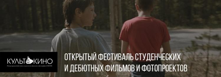 Поддержка фестиваля «Культкино» 2017