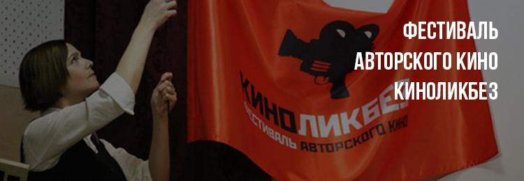 Ежегодный международный фестиваль авторского кино «Киноликбез»
