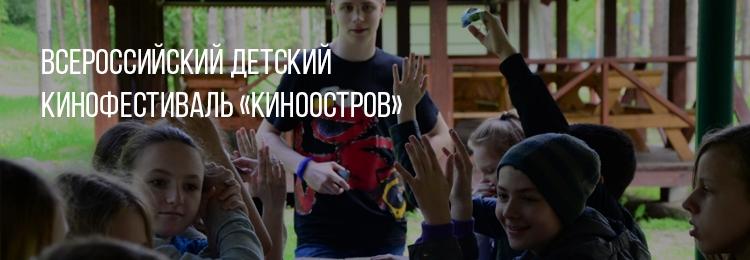 VIII Всероссийский детский кинофестиваль Киноостров