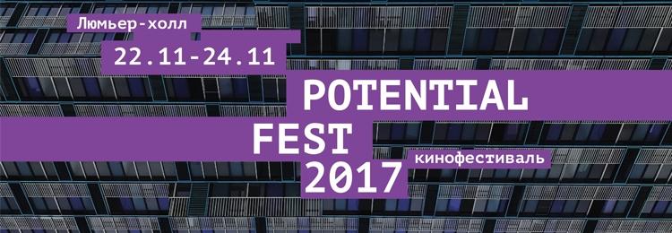Potential Fest продолжается
