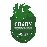 Профсоюзная организация студентов и аспирантов Санкт-Петербургского государственного политехнического университета им. Петра Великого