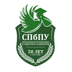 The trade union organization of students and graduate students of St. Petersburg State Polytechnic University