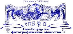 Санкт-Петербургское фотографическое общество